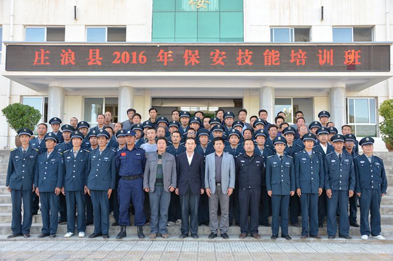 庄浪县事业单位保安员培训项目