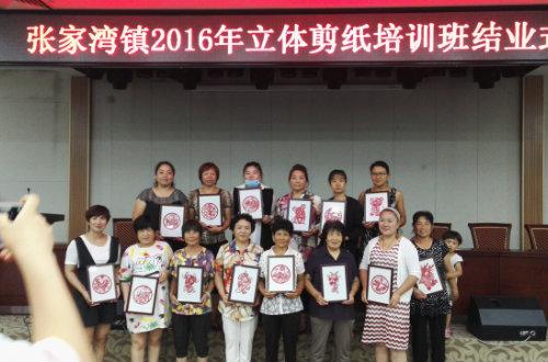 《传承传统文化,打造漕运古镇》——立体剪纸培训项目