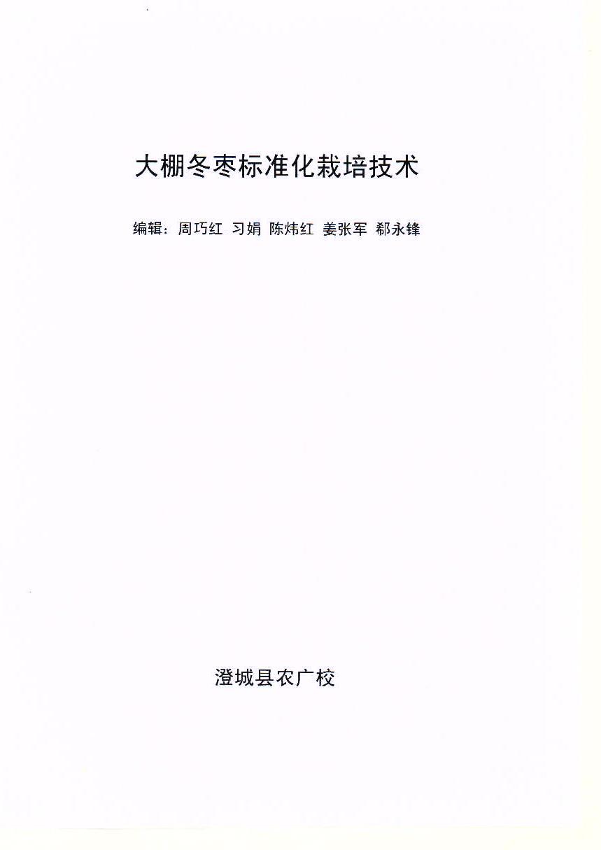 大棚冬枣标准化栽培技术