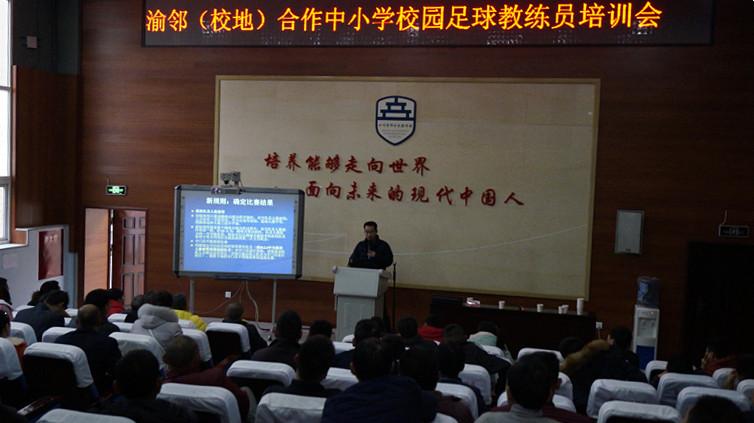 首届校园足球教练员培训活动