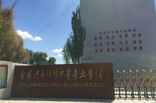 金塔汽车维修中等专业学校