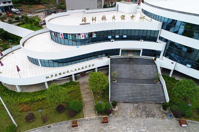 桐庐县横村成人文化技术学校