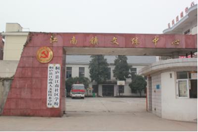 桐庐县江南成人文化技术学校