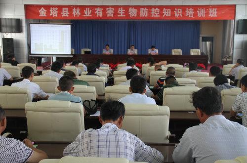 金塔县成功举办 2017年林业有害生物防控知识培训班