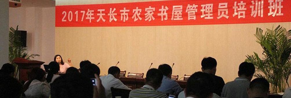 天长市成功举办2017年全市农家书屋管理员培训班