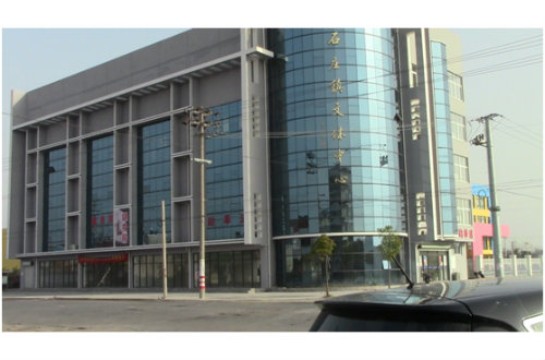 石庄镇社区教育中心