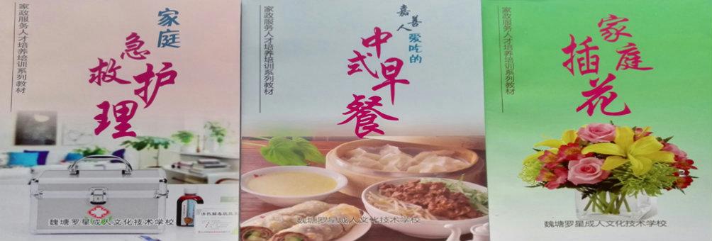 魏塘成校精心打造家政服务人才培训品牌