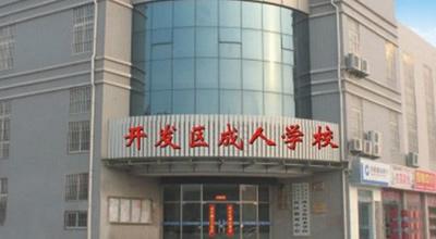 宜兴经济开发区社区教育中心