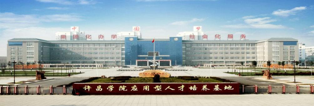 许昌技术经济学校