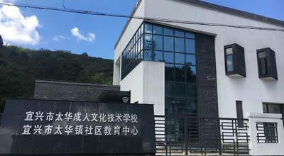 太华成人文化技术学校