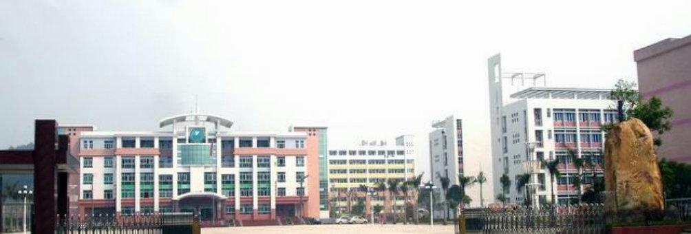 英德市第一中学