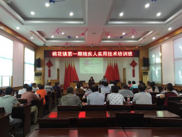 桃花成校举办第一期残疾人实用技术培训班