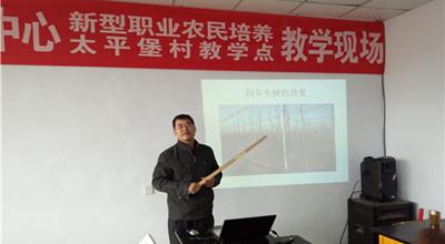 涿鹿县职教中心在太平堡教学点开展培训