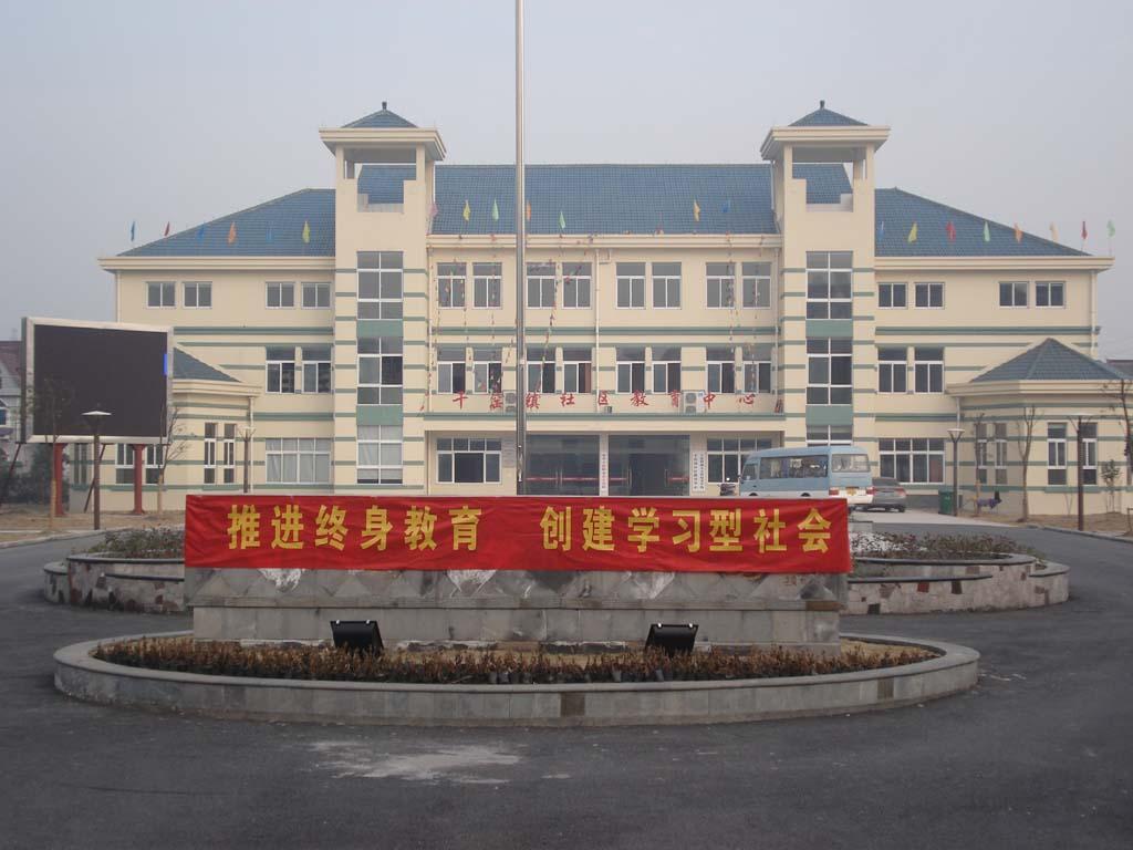 嘉善县干窑镇成人文化学校