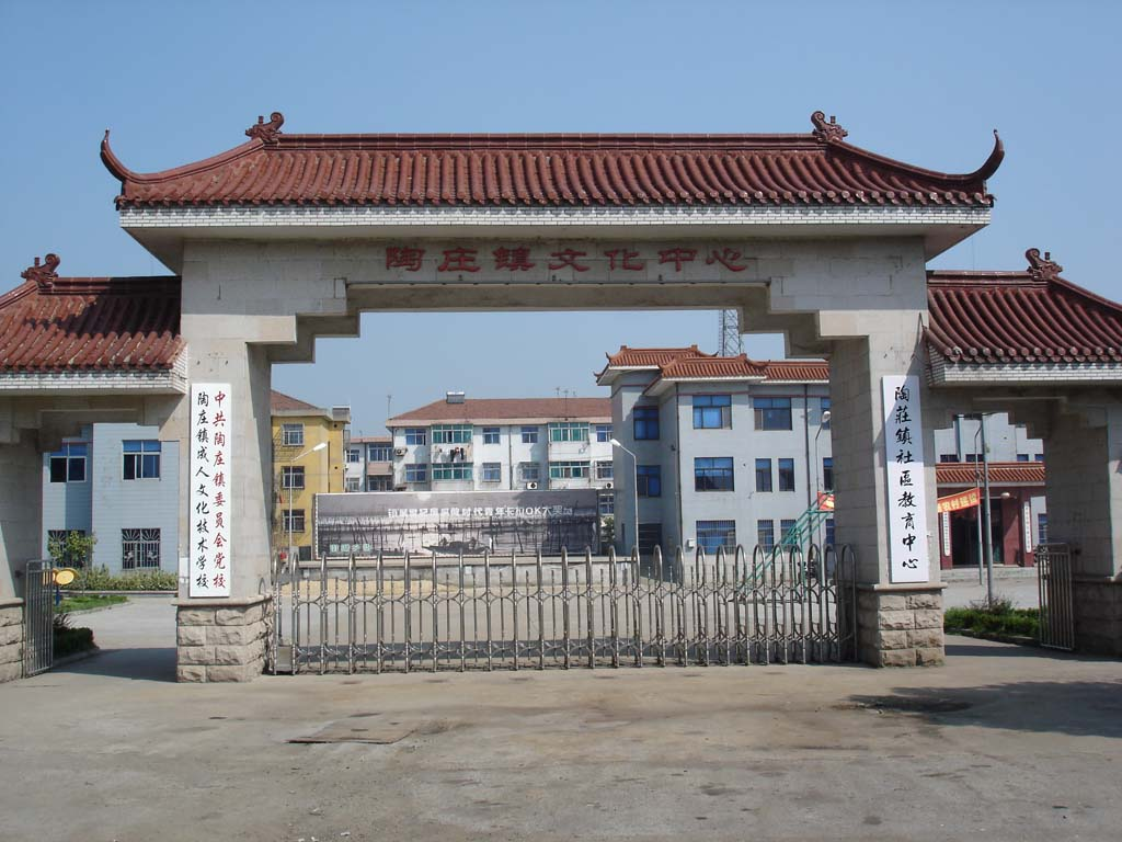 嘉善县陶庄镇成人文化学校