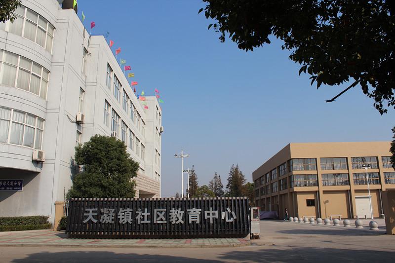嘉善县天凝镇成人文化学校
