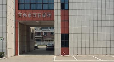 万石镇社区教育中心