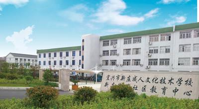 新庄成人文化技术学校