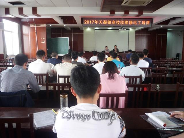 天凝成校举办2017年高级维修电工培训班