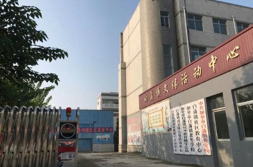 白蒲镇社区教育中心