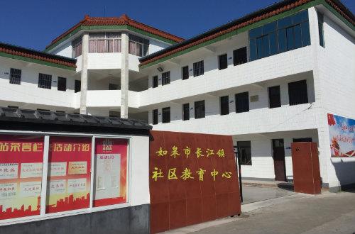 长江镇社区教育中心
