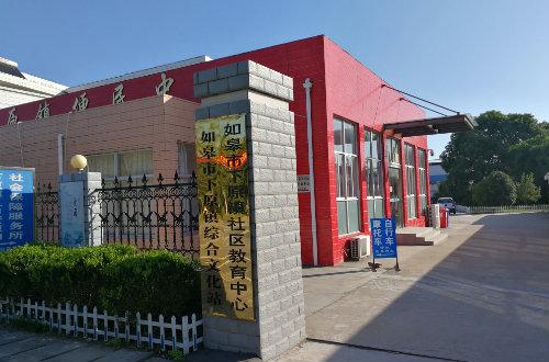 下原镇社区教育中心