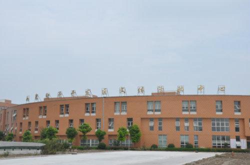 开发区社区教育中心