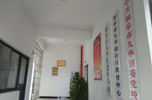 九华镇社区教育中心