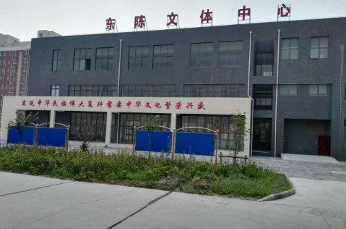 东陈镇社区教育中心