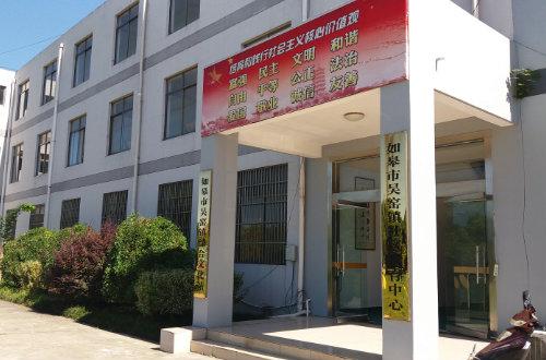 吴窑镇社区教育中心