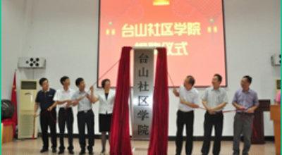 台山开放大学(台山市社区学院)