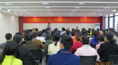 金寨东旭康图太阳能科技有限公司举办2017年新录用人员就业技能培训开班仪式
