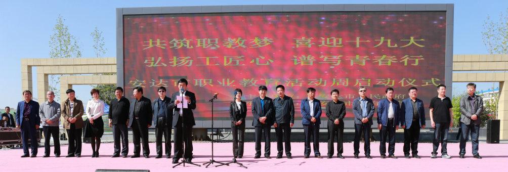 安达市职业教育活动周启动仪式在润达广场隆重举行