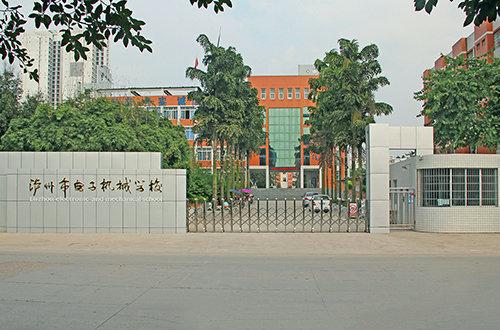 泸州市电子机械学校