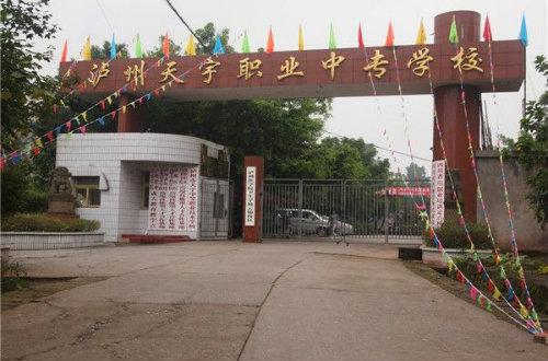 泸州市天宇中等职业技术学校