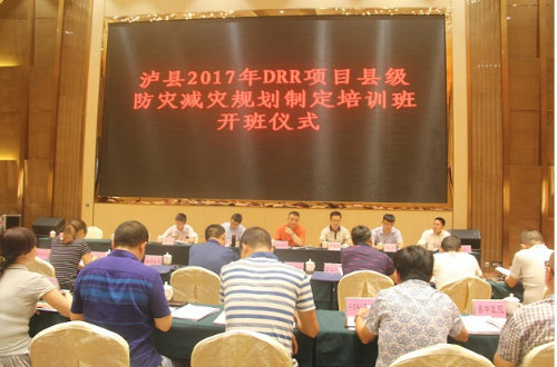 DRR项目防灾减灾规划定制培训