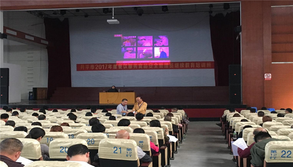 开平市举办2017年食品安全管理员继续教育培训班