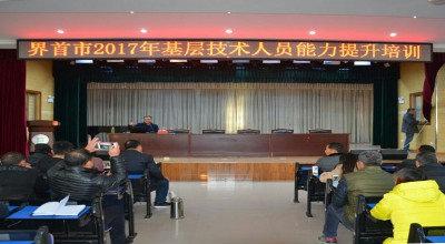界首市2017年基层农技人员能力 提升培训班在阜阳科技工程学校举办