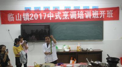 """临山成校""""舌尖上的美食班""""开班"""