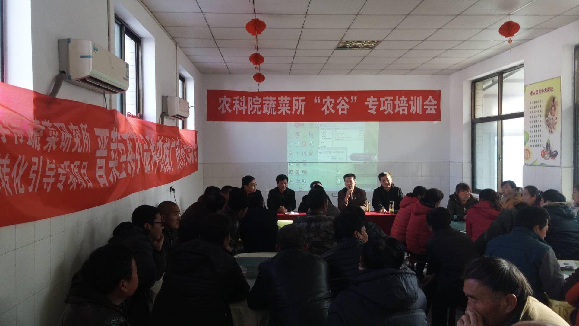 """山西省农科院蔬菜研究所在象谷举行农业科技""""农谷""""专项培训"""
