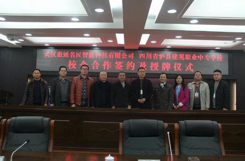 川南首家3D打印校企合作项目落户泸州建校