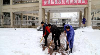 大雪不止 除雪不停---安徽金寨职业学校 安徽金寨技师学院师生积极开展除雪工作