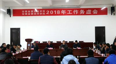 找问题 提建议 谋发展---安徽金寨职业学校 安徽金寨技师学院召开2018年工作务虚会