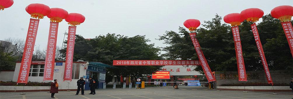 2018年四川省中职学校学生技能大赛加工制造类赛项在我区举行