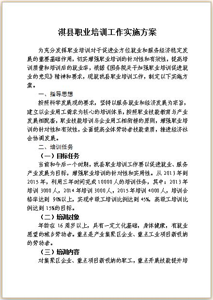 淇县职业培训工作实施方案