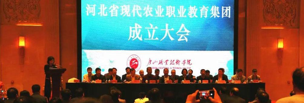 河北省现代农业职教集团在唐山职院揭牌