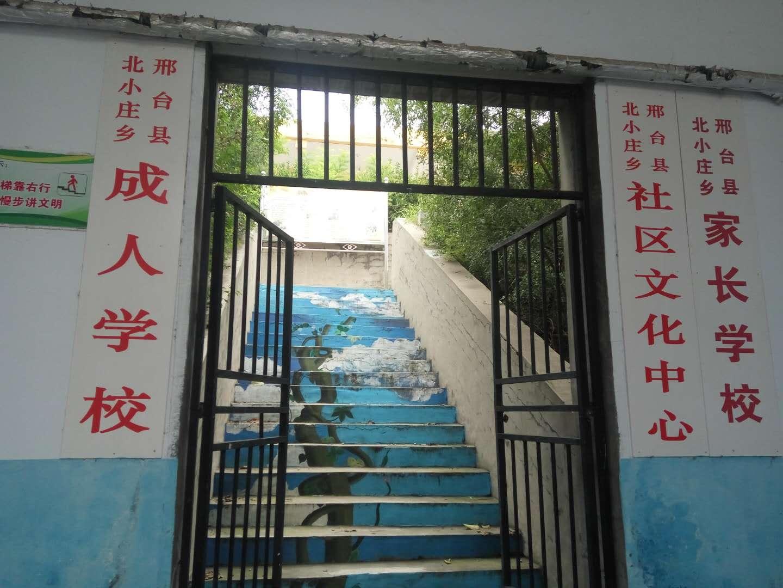邢台县成人学校