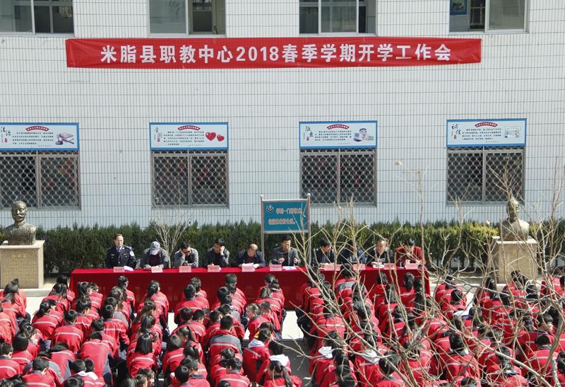 米脂县职教中心召开2018年春季学期开学工作会