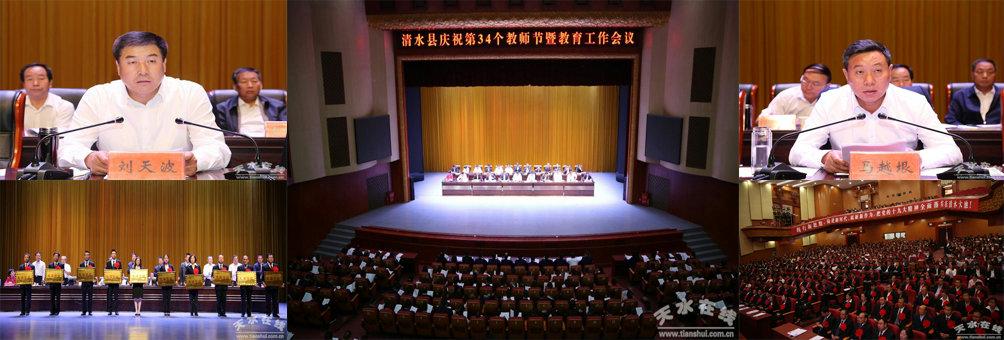 清水县召开庆祝教师节暨全县教育工作会议(图)