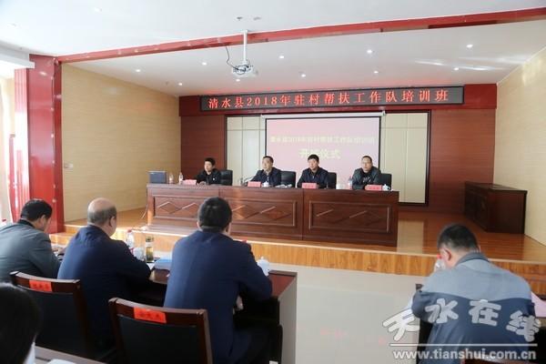 清水县2018年驻村帮扶工作队培训班开班